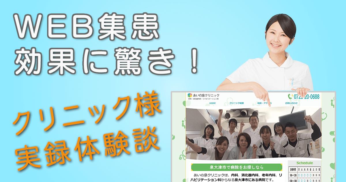 WEB集患・ホームページ制作事例・クリニック・病院の集客