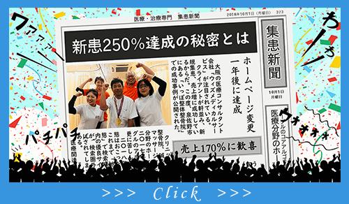 WEB集患 ホームページ制作 大阪