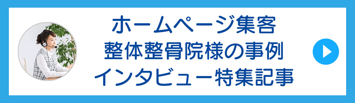 整骨院・整体 ホームページ制作 成功事例 大阪