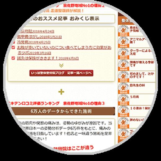 整骨院・整体院のブログ集客方法